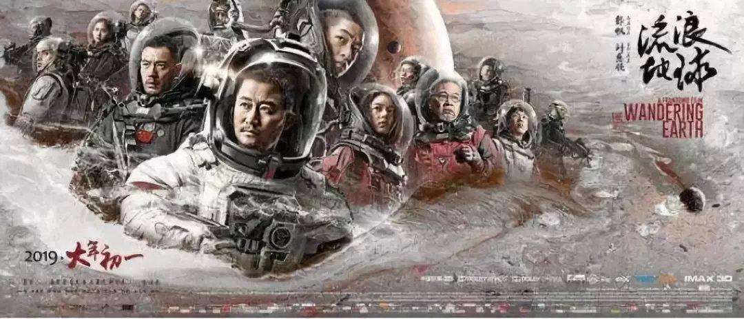 《流浪地球》吴京爆火:好运的另一个名字叫人品!