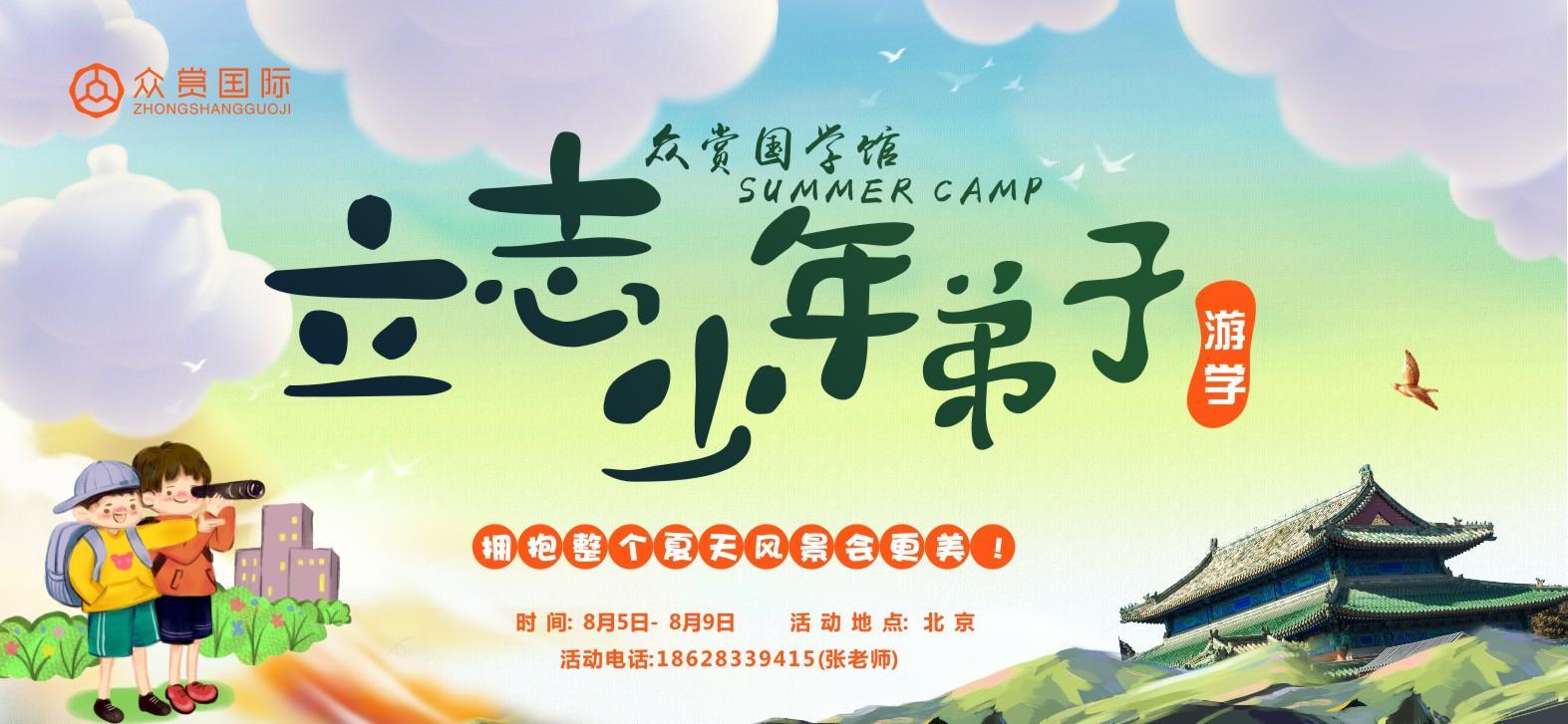 <b><font color='#4ae6cf'>立志少年弟子首都游学丨这个夏天,让我们的梦想更加炽热!</font></b>