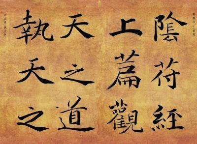 《阴符经》(黄帝阴符经)原文