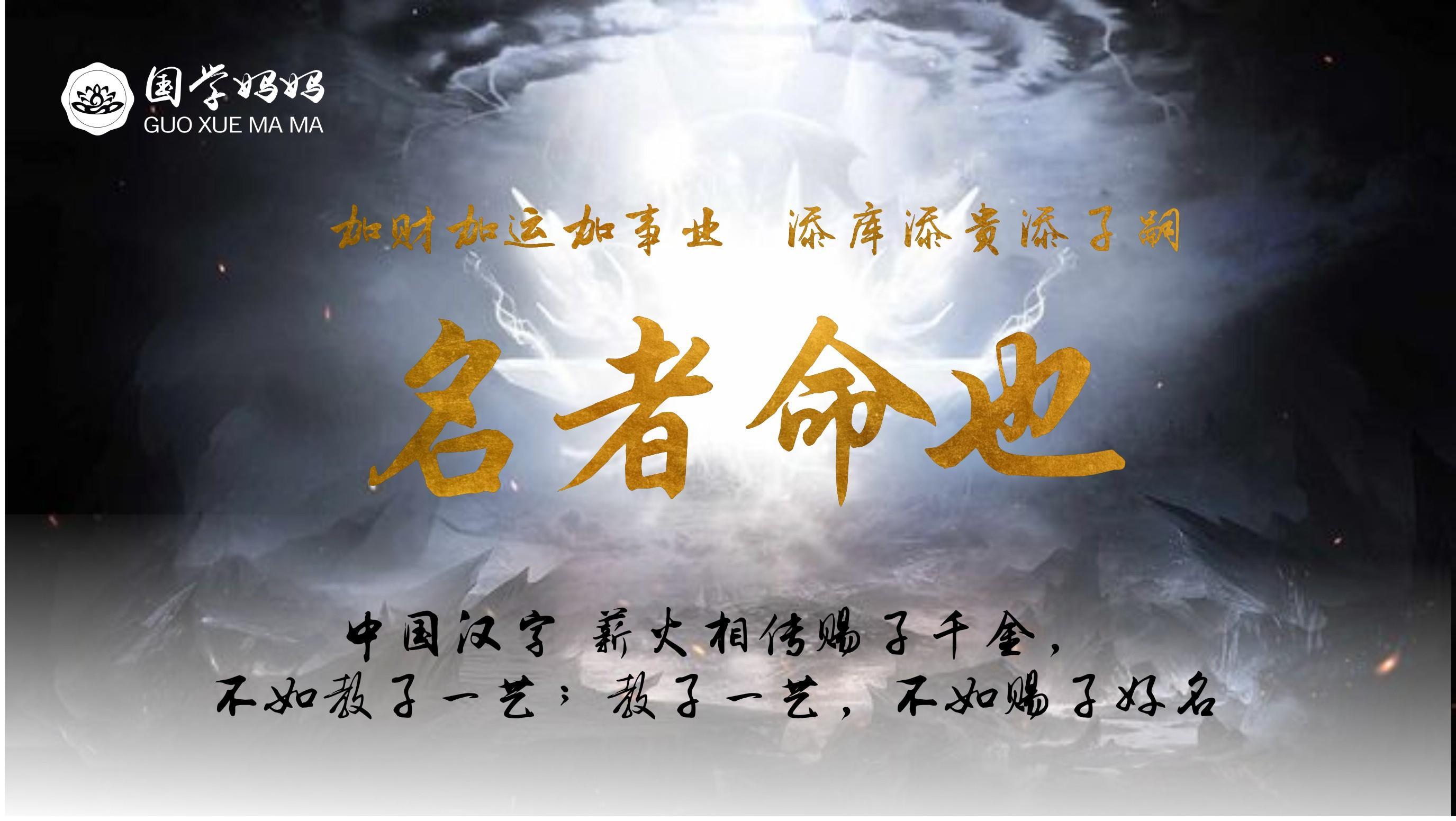 中国汉字与姓名学丨一切转运从拥有一个好名字开始!