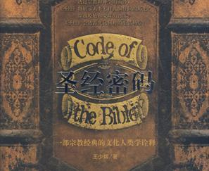 解密数字天机——圣经密码