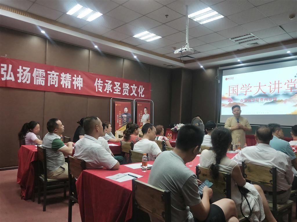 祝贺贵州分馆今日开馆首场中国汉字与姓名学沙龙圆满成功!