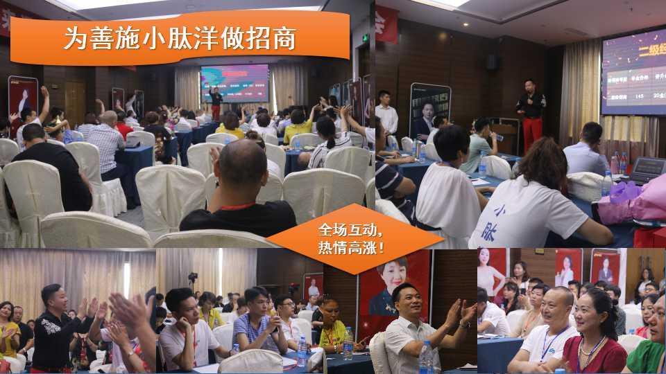 雷竞技电竞平台国际创始人李浩源老师为善施小肽洋招商