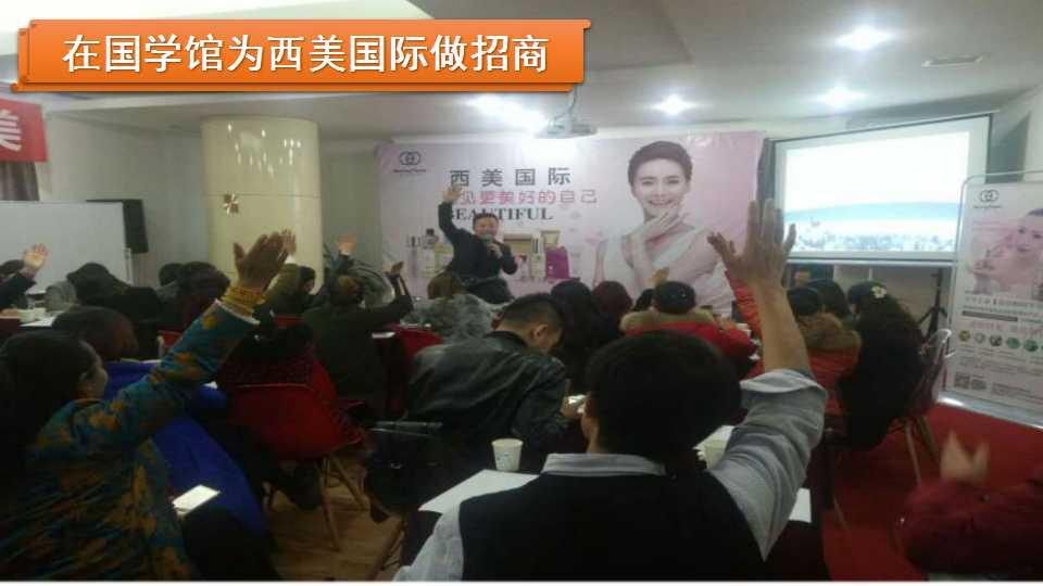 雷竞技电竞平台国际创始人李浩源老师为西美国际招商