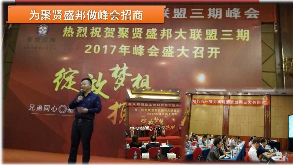 雷竞技电竞平台国际创始人李浩源老师为聚贤盛邦招商