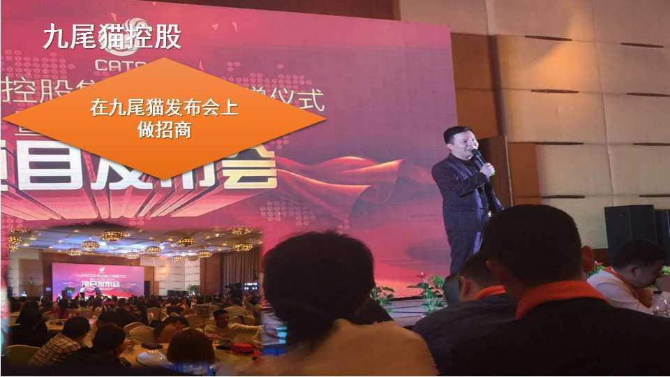 雷竞技电竞平台国际创始人李浩源老师为九尾猫控股集团招商