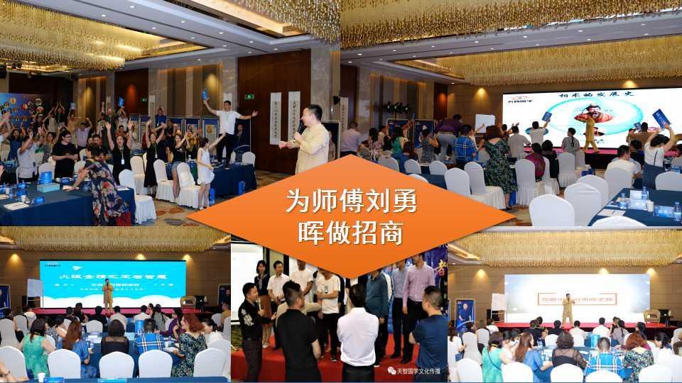 雷竞技电竞平台国际创始人李浩源老师为天智raybet招商
