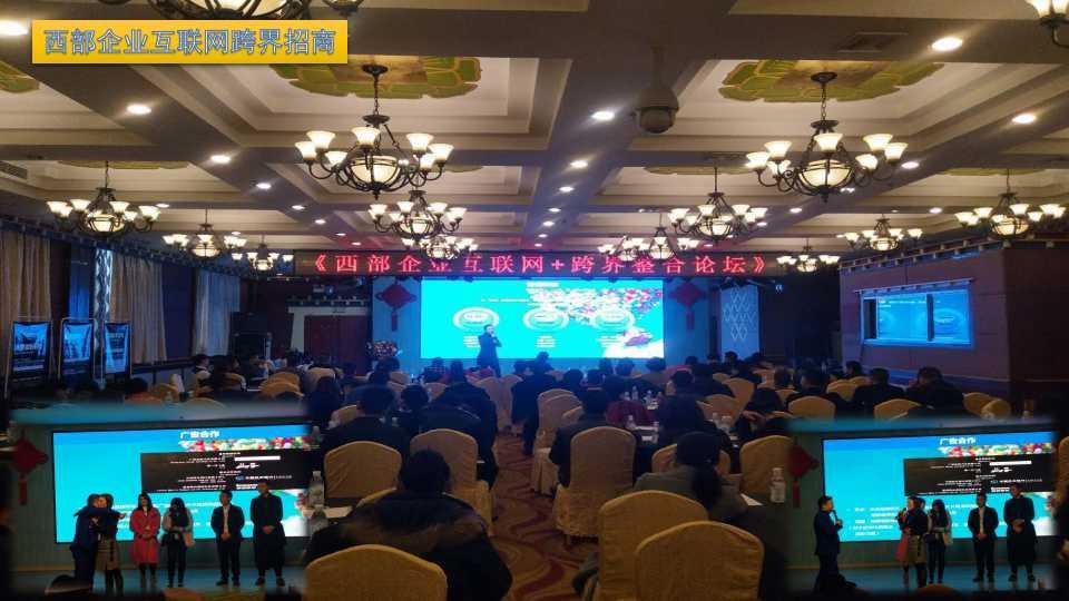 雷竞技电竞平台国际创始人李浩源老师为西部互联网跨界招商