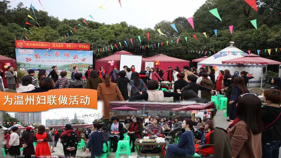 雷竞技电竞平台国际创始人李浩源老师为温州妇联做活动招商