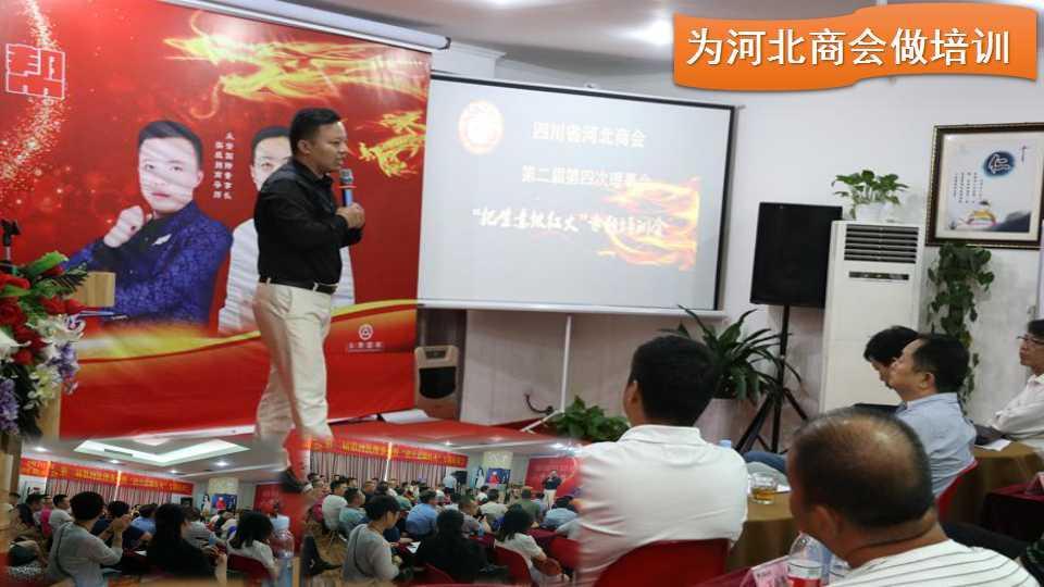 雷竞技电竞平台国际创始人李浩源老师为四川河北商会做培训