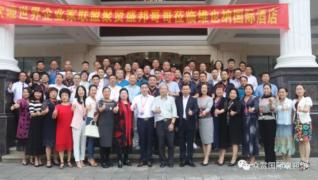 聚贤盛邦三期峰会:新形势下,中国企业如何练好内功?