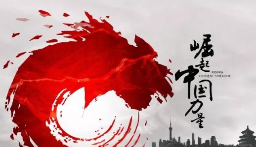 <font color='#eb1717'>什么才是中国文化正确的打开方式?</font>