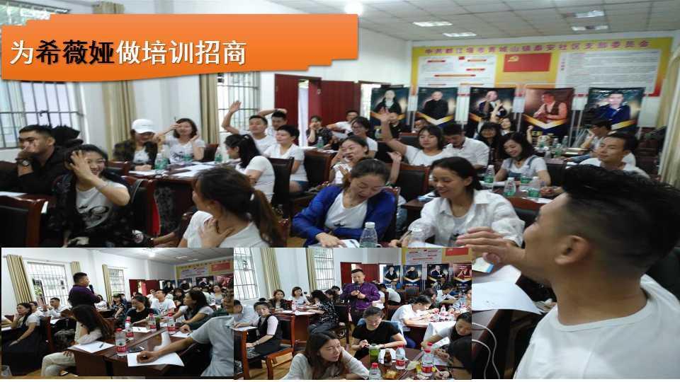 雷竞技电竞平台国际创始人李浩源老师为希薇娅团队在成都及辽宁沈阳招商