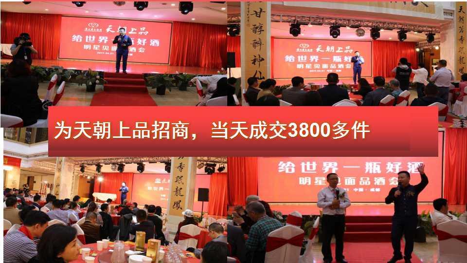 雷竞技电竞平台国际创始人浩源老师为贵州茅台集团天朝上品招商