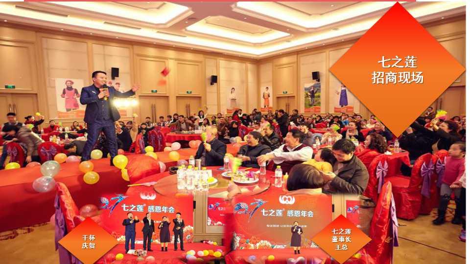 雷竞技电竞平台国际创始人李浩源老师为重庆七之莲招商